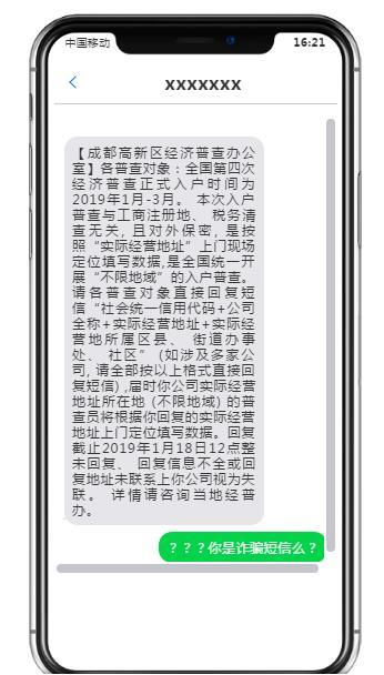 经济普查短信